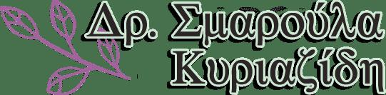 Σμαρούλα Κυριαζίδη: Σεξολόγος Ψυχολόγος